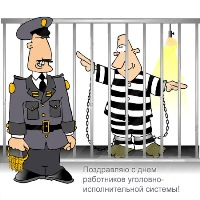 Открытка - поздравление с днем работника уголовно-исполнительной системы , 12 марта