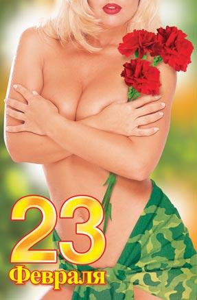 23 февраля шуточная открытка