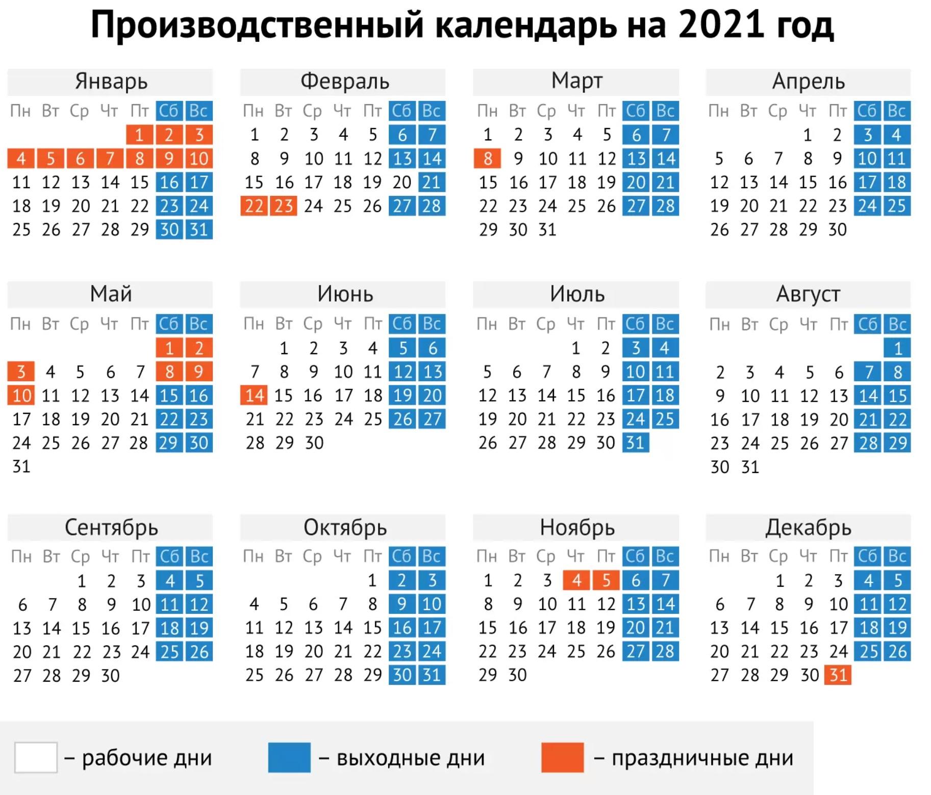 Производственный календарь праздников 2017 год