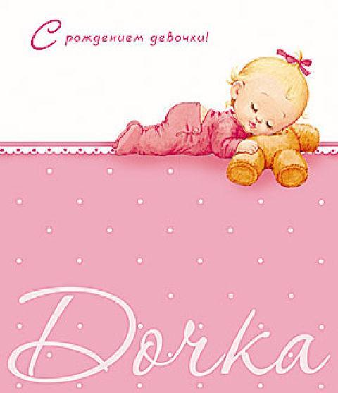 Поздравления с новорожденным девочкой родителям
