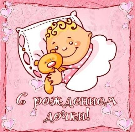 Поздравления с днем рождения картинки для девочки