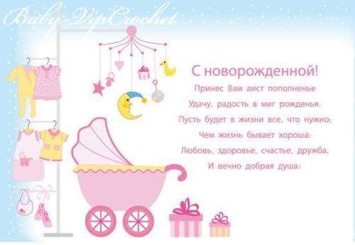 Открытка с новорожденным!: www.vse-pozdravleniya.ru/den-rozhdeniya/otkrytki-s-novorozhdennym...