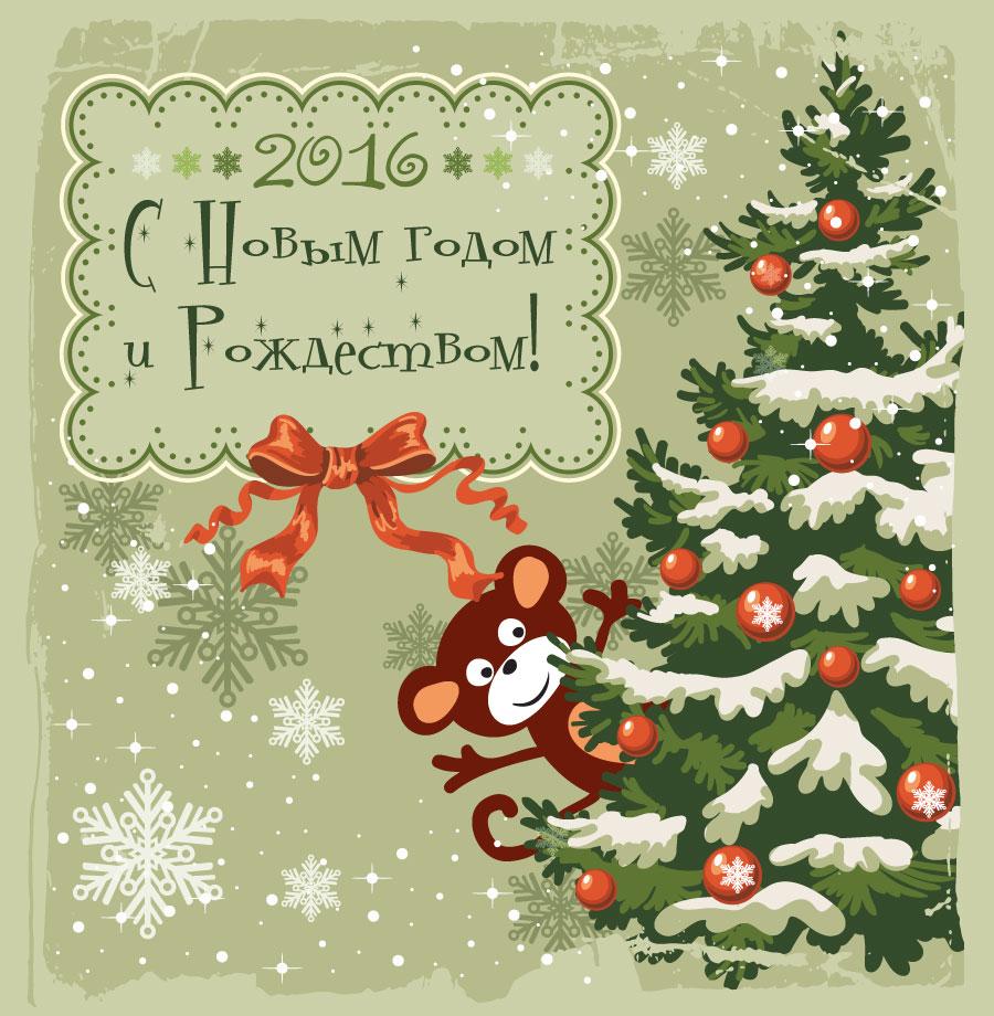 Веселая открытка на новый год