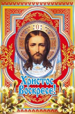 Поздравительная открытка на Пасху: http://www.vse-pozdravleniya.ru/pozdravleniya-otkritki-na-pashu/618-otkrytka-na-pashu