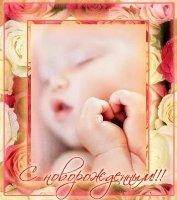 Открытка с новорожденным мальчиком - сыночком
