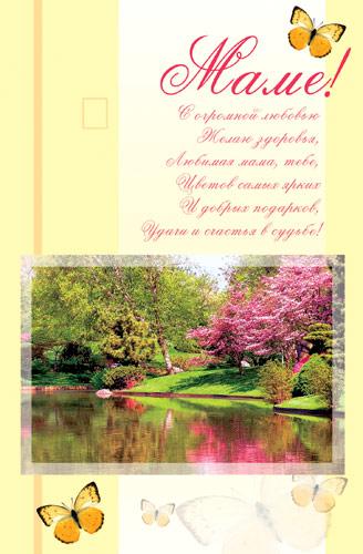 открытки с днем мамы:
