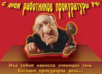 Поздравления с днем работников прокуратуры рф