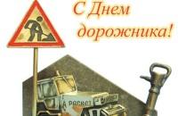 Открытки с Днем дорожного хозяйства