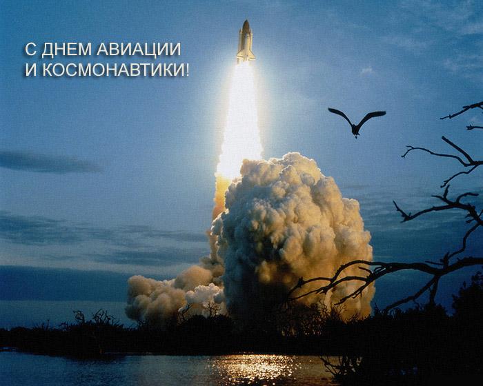 Поздравительная открытка с днем авиации и космонавтики