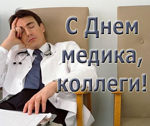 Открытка на день медицинского