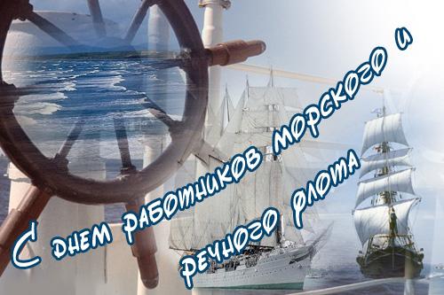 Поздравление к дню речного и морского флота