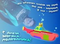 Lt b gt открытка lt b gt с поздравлением на день моряка
