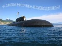 Lt b gt поздравительная lt b gt lt b gt открытка lt b gt с днем lt b gt подводника lt b gt