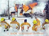 Открытка с днем пожарной охраны, пожарного