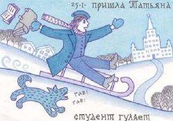 Открытки с поздравлениями на день студента с днем Татьяны - 25 января