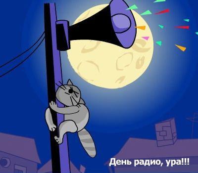 Открытка - поздравление с профессиональным днем всех ...: http://www.vse-pozdravleniya.ru/otkrytki-s-prof-dnem/760-otkrytka-s-dnem-radio