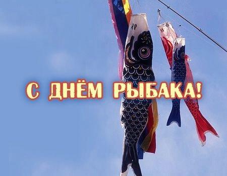 Прикольные открытки с днем рыбака