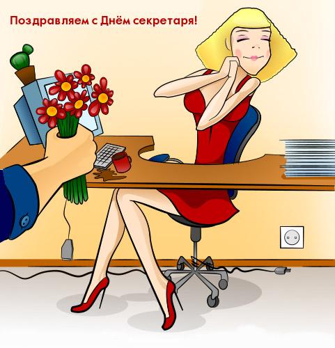 Поздравление девушке секретарю с днем рождения