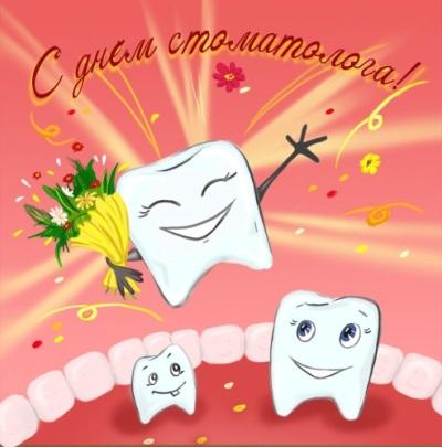 Поздравления с днем стоматолога маму