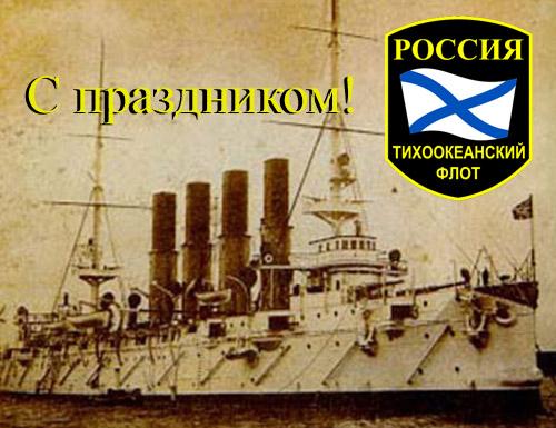 Открытку с тихоокеанским флотом