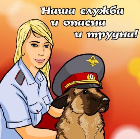 http://www.vse-pozdravleniya.ru/images/stories/professional/trans-miliciya/1.jpg