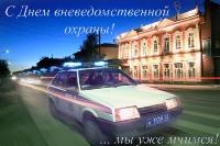 Открытки с Днем вневедомственной охраны МВД РФ