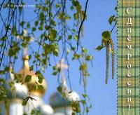 Поздравительная открытка с днем России