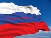 Открытка с российским флагом к дню России